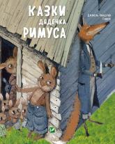 купити: Книга Казки дядечка Римуса