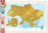 купить: Плакат Discovery Map Відкривай Україну! Скретч-карта України в тубусі