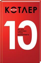 buy: Book Десять смертних гріхів маркетингу