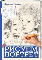купить: Книга Рисуем портрет