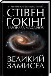 купить: Книга Великий замисел