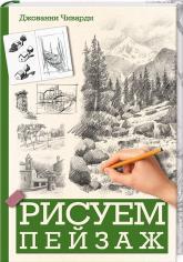 купить: Книга Рисуем пейзаж
