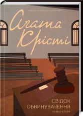 купить: Книга Свідок обвинувачення та інші історії