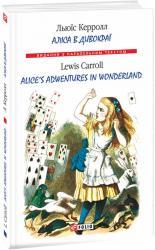 купить: Книга .Аліса в Дивокраї / Alice's Adventures in Wonderland