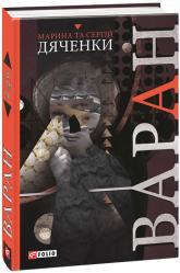 buy: Book Варан