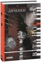 buy: Book Віта Ностра
