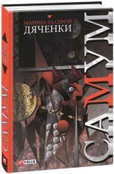 buy: Book Самум