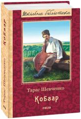 buy: Book Кобзар