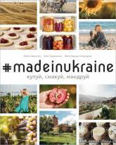 купить: Книга #madeinukraine. Купуй, смакуй, мандруй