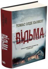 buy: Book Відьма