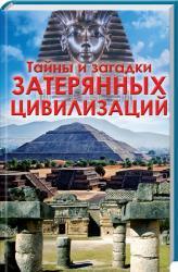 купить: Книга Тайны и загадки затерянных цивилизаций