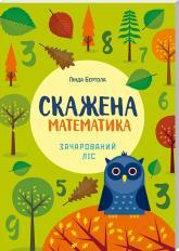 купить: Книга Скажена математика. Зачарований ліс