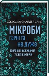 купить: Книга Мікроби гарні та не дуже. Здоров'я і виживання у світі бактерій