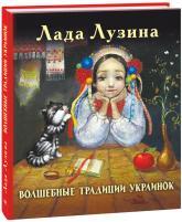 купить: Книга Волшебные традиции украинок