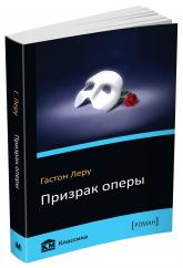 купити: Книга Призрак оперы