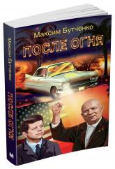 купити: Книга После огня
