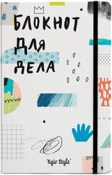 купить: Блокнот Блокнот для дела Kyiv Style A5, белый