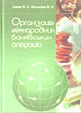 купить: Книга Організація міжнародних банківських операцій