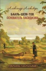 купить: Книга Бааль-Шев-Тов. Основатель хасидизма