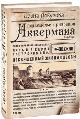 buy: Book Подземелье призраков Аккермана