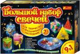 купить: Набор для творчества Большой набор свечей 9 в 1. Набор для творчества