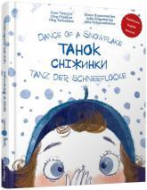 купить: Книга Танок сніжинки. Dance of a Snowflake. Tanz der Schneeflocke