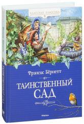 buy: Book Таинственный сад