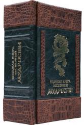 купить: Книга Большая книга восточной мудрости (кожаный переплет)