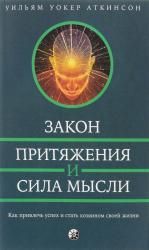 купити: Книга Закон привлечения и сила мысли