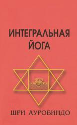 купить: Книга Интегральная йога