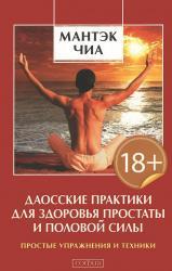 купить: Книга Даосские практики для здоровья простаты и половой системы