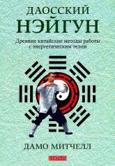 купить: Книга Даосский нэйгун. Древние китайские методы работы с энергетическим телом