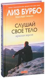 купити: Книга Слушай свое тело: Мужская версия