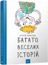 купить: Книга Багато веселих історій
