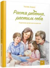 купить: Книга Растя ребенка, растим себя