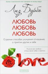 купить: Книга Любовь. Любовь. Любовь. О разных способах улучшения отношений, о приятии других и себя