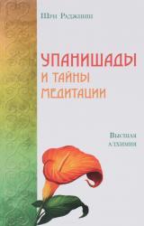 купить: Книга Упанишады и тайны медитации. Высшая алхимия - Шри Раджниш (Ошо)