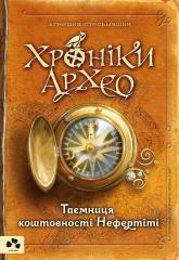 купить: Книга Хроніки Архео. Книга І. Таємниця коштовності Нефертіті