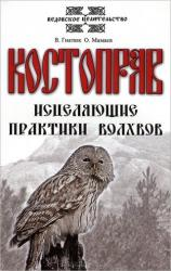 купить: Книга Костоправ. Исцеляющие практики волхвов