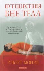 купить: Книга Путешествие вне тела