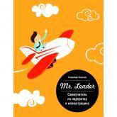 купить: Книга Самоучитель Mr.Leader