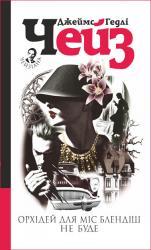 купить: Книга Орхідей для міс Блендіш не буде