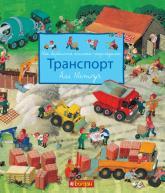 купити: Книга Моя барвиста книжка-розглядалка. Транспорт