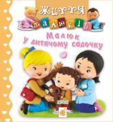 купить: Книга Малюк у дитячому садочку. Картинки для дитинки