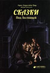 buy: Book Сказки Под Лестницей. Мистическая сказка на стыке трех домов и одного леса
