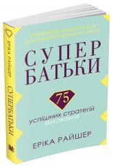 купить: Книга Супербатьки. 75 успішних стратегій виховання