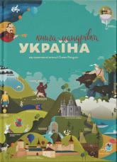 купить: Путеводитель Книга-мандрівка. Україна