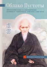 купить: Книга Облако Пустоты. Жизнеописание и наставления великого чаньского учителя Сюй-юня