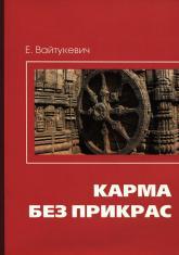 купить: Книга Карма без прикрас. 2-е издание