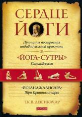 купить: Книга Сердце йоги. Принципы построения индивидуальной практики